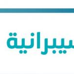 انطلاق فعاليات الخيمة السيبرانية في جدة