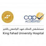 مستشفى الملك فهد الجامعي بمدينة الخبر