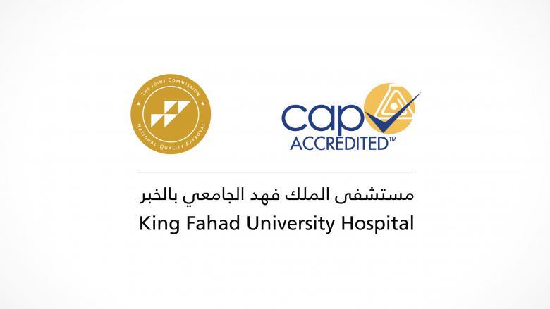 مستشفى الملك فهد الجامعي بمدينة الخبر المرسال