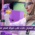 عبير العليان امرأة العام للغاز والبترول في الشرق الأوسط