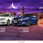 عروض تقسيط نيسان العيسى 2018 في رمضان 1439