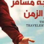مقتطفات من رواية امرأة المسافر عبر الزمن لـ اودري نيفينجر