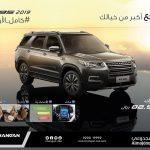 عرض شانجان CS5 2019 من وكالة المجدوعي للسيارات