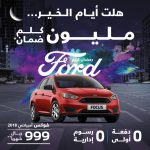 عروض فورد 2018 خلال رمضان 1439 من توكيلات الجزيرة