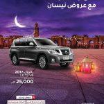 عرض نيسان باترول خلال رمضان 1439 من العيسى للسيارات