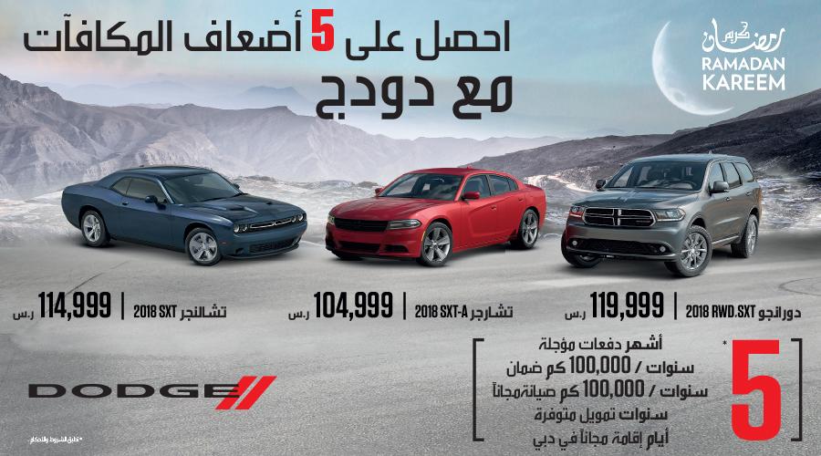 عروض دودج 2018 خلال رمضان 1439 من المتحدة للسيارات   المرسال