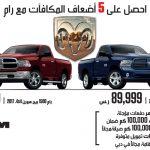 عروض رام خلال رمضان 2018-1439 من المتحدة للسيارات