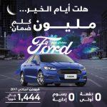 تقسيط فورد 2017 في رمضان 1439 من توكيلات الجزيرة