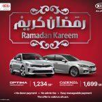 عروض كيا 2018 من وكالة الجبر للسيارات خلال رمضان 1439