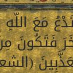 """تفسير """" فلا تدع مع الله إلها آخر فتكون من المعذبين """""""