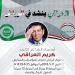 الشاعر كريم العراقي يحيي أمسية شعرية في الرياض الجمعة القادمة
