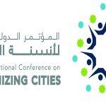 المؤتمر الدولي الأول لأنسنة المدن