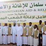 مركز الملك سلمان يدشن حملاته لتقديم المساعدات للمحتاجين