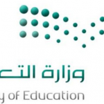 معايير وشروط التسجيل في رياض الأطفال والأول الابتدائي بالشرقية