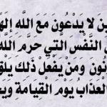 """سبب نزول الآية """" والذين لا يدعون مع الله إلهًا آخر """""""