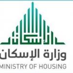 مشاريع اسكانية جديدة في الرياض وجدة والدمام