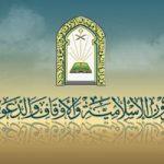 تعريف مشروع كود بناء مساجد المملكة