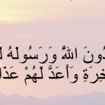 """تفسير """" إن الذين يؤذون الله ورسوله لعنهم الله """""""