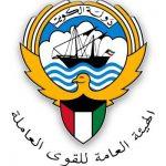 وزارة التجارة والصناعة تضبط أسعار العمالة المنزلية بالكويت