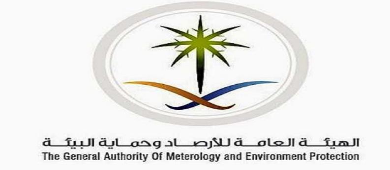 خدمات بمقابل مالي من الهيئة العامة للأرصاد وحماية البيئة ...