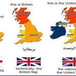 الفرق بين إنجلترا والمملكة المتحدة وبريطانيا العظمى