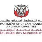 """إطلاق نظام """" راصد """" للحفاظ على المرافق العامة في أبو ظبي"""