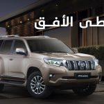 تويوتا برادو VX1 2018 بالاسعار في السعودية