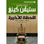 """نبذة عن رواية """" الميل الأخضر """" لـ ستيفن كينج"""