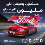 عروض فورد 2017 من الجزيرة للسيارات بعد رمضان