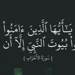 """سبب نزول الآية """" لا تدخلوا بيوت النبي إلا أن يؤذن لكم """""""