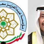 جائزة مؤسسة عبدالعزيز سعود البابطين الثقافية بالكويت