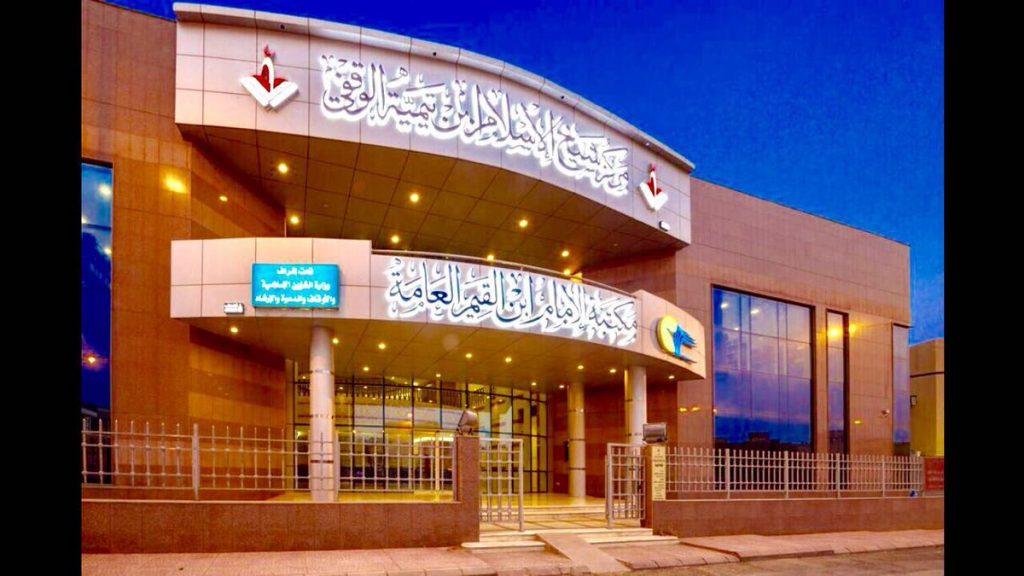 دليل بأهم وأشهر المكتبات في المملكة | المرسال