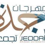 فعاليات مهرجان جدة تجمعنا