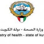المشاريع الإنمائية بوزارة الصحة الكويتية و أهم معوقاتها