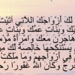 """تفسير الآية """" يا أيها النبي إنا أحللنا لك أزواجك """" وأسباب نزولها"""