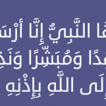 """تفسير الآية """" يا أيها النبي إنا أرسلناك شاهدًا ومبشرًا ونذيرا """""""