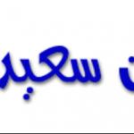 الصحابي الجليل أبان بن سعيد بن العاص