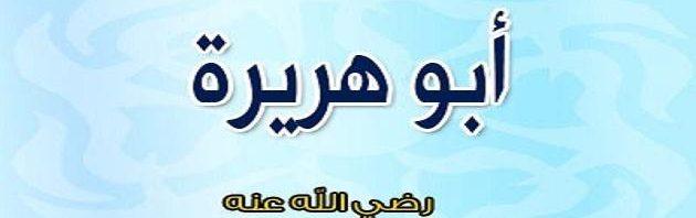الرحمن الدوسي (ابو هريرة) الله