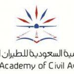 فتح باب القبول والتسجيل بـ الأكاديمية السعودية للطيران المدني