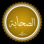 سيرة الصحابي زاهر بن حرام الأشجعي