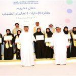 جائزة الإمارات للعلماء الشباب و دورها في التنمية العلمية