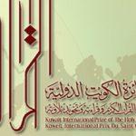 جائزة الكويت الدولية للقرآن الكريم و أهم أقسامها