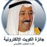 جائزة الكويت للمحتوى الالكتروني و أهم أنشطتها