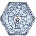 جائزة راشد بن حميد للثقافة و العلوم و مراحل تطورها