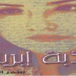 رواية كذبة إبريل للكاتبة سمر المقرن