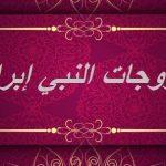 زوجات سيدنا ابراهيم عليه السلام