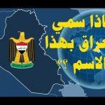 سبب تسمية دولة العراق بهذا الاسم