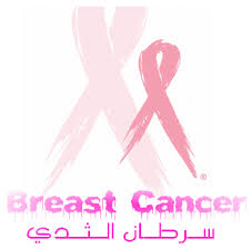 عبارات تشجيعيه لمرضى سرطان الثدي المرسال