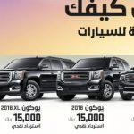 عروض جي ام سي 2018 بمناسبة الصيف من التوكيلات العالمية للسيارات