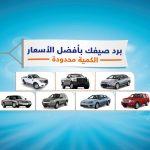 اسعار فورد 2010-2012 المستعمل من الجزيرة للسيارات